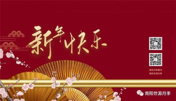 南陽月季基地新年致辭